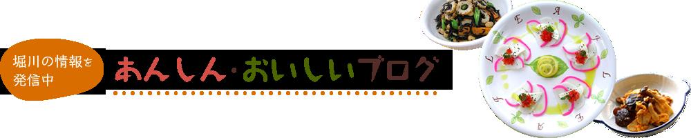 株式会社 堀川 おいしさはコミュニケーション